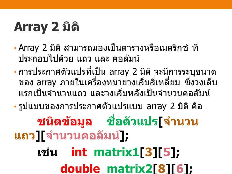 Array 2 มิติ เช่น int matrix1[3][5]; double matrix2[8][6];